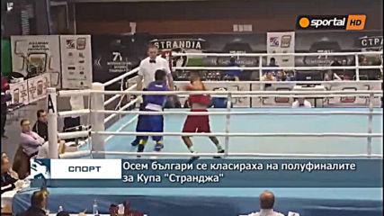 "Осем българи се класираха на полуфиналите за Купа ""Странджа"""
