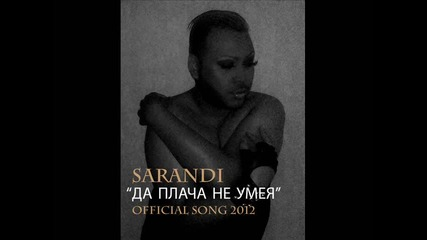 New Саранди - Да плача не умея (official song 2012)