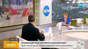 Депутат от ВМРО: Думата Македония трябва да присъства в името на западната ни съседка