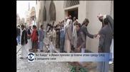 """""""Ал Кайда"""" в Йемен призова за повече атаки срещу САЩ и западните сили"""