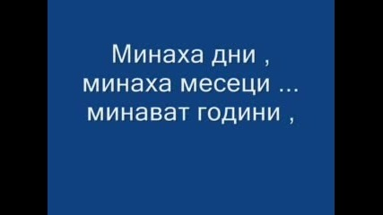 Сашо Роман - Мой Ангеле