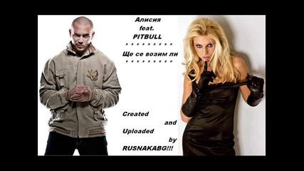 Mix! Алисия feat. Pitbull - Ще се возим ли
