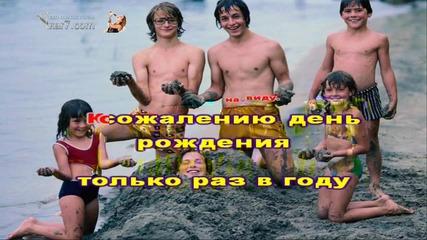 Русские Детские - Пусть Бегут Неуклюже