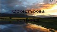 Оркестърова Копаница