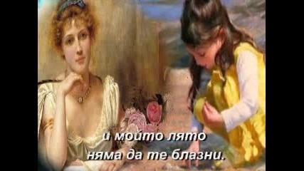 Васка Мадарова - На дъщеря ми