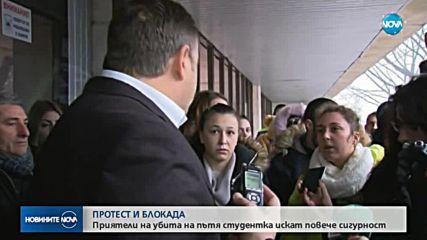 Протест и блокада в Благоевград заради убита на пътя студентка