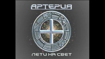 Артерия - Дорога Без Тебя