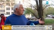 ПОД РУИНИ: Срина се ограда на бивша казарма в София