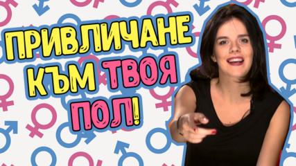 Sex Lafche Special: Харесвам СВОЯ пол!