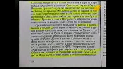 Диагноза И Георги Ифандиев 28.2.2008г