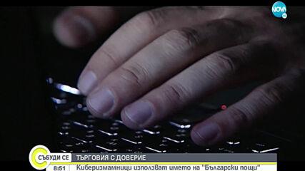 """ТЪРГОВИЯ С ДОВЕРИЕ: Киберизмамници използват името на """"Български пощи"""""""