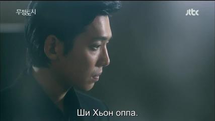 Бг субс! Heartless City / Жесток град (2013) Епизод 20 Част 2/2 Final