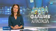 Новините на NOVA (19.07.2018 - следобедна емисия)