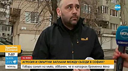 АГРЕСИЯ МЕЖДУ СЪСЕДИ: Говори синът на мъжа, обвинен, че е нападнал бременна жена