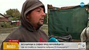 """""""Пълен абсурд"""": Без каруци в София пред европейците!"""