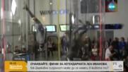 Акробатични номера във въздушен тунел