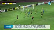 Спортни новини (18.09.2020 - късна емисия)