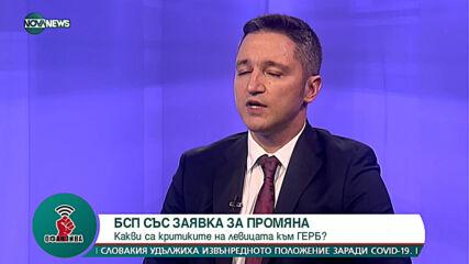 Кристиан Вигенин: БСП ще спечели изборите