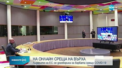 Новините на NOVA (30.10.2020 - 8.00)