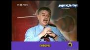 Луди Зрители На Телефона - Господари На Ефира 25.06.2008