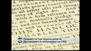 Продават на търг печатно копие на Декларацията за независимост на САЩ