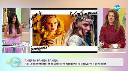 Андреа Банда Банда - Най-интересното от социалните профили на звездите - На кафе (23.09.2020)