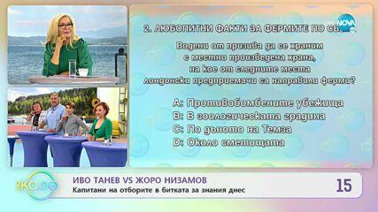 Иво Танев срещу Жоро Низамов: капитани на отборите в битката за знания днес - На кафе (14.10.2021)