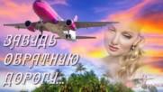 Лили Иванова - Забудь Обратную Дорогу
