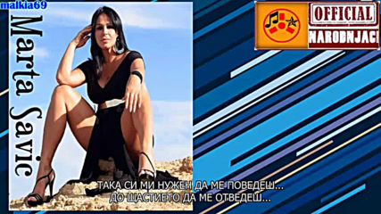 Marta Savic - Tako mi trebas (hq) (bg sub)