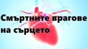 Смъртните врагове на сърцето