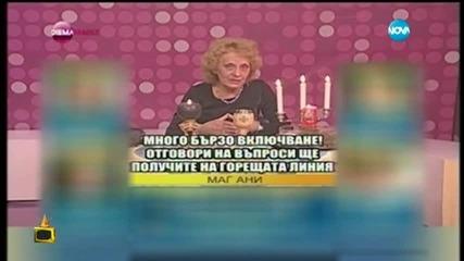 Зли магии с Маг Ани - Господари на ефира (21.01.2015)