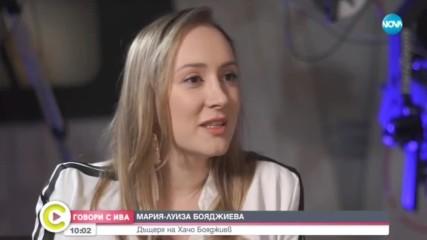 ''Говори с Ива'': Дъщерята на Хачо Бояджиев