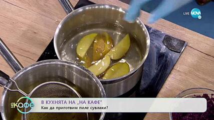 """Рецептата днес: пиле сувлаки - """"На кафе"""" (08.07.2020)"""