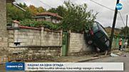 """Кола """"кацна"""" върху ограда на къща в шуменско село"""