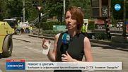 РЕМОНТИ В СТОЛИЦАТА: Затвориха кръстовището на Ректората