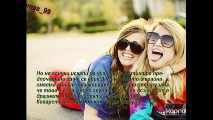 История за любовта : ))