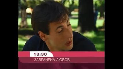 В следващия епизод на Забранена Любов - 246 епизод