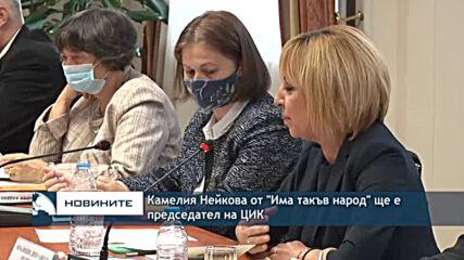 """Камелия Нейкова от """"Има такъв народ"""" ще е председател на ЦИК"""