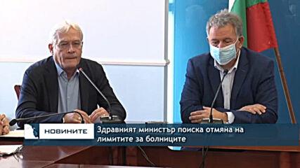 Здравният министър поиска отмяна на лимитите за болниците