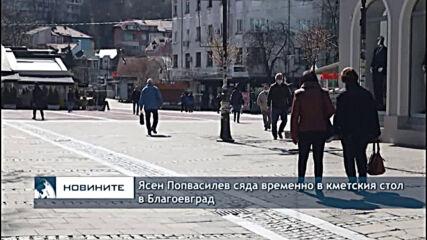 Ясен Попвасилев сяда временно в кметския стол в Благоевград