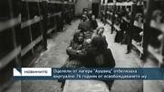 """Оцелели от лагера """"Аушвиц"""" отбелязаха виртуално 76 години от освобождаването му"""
