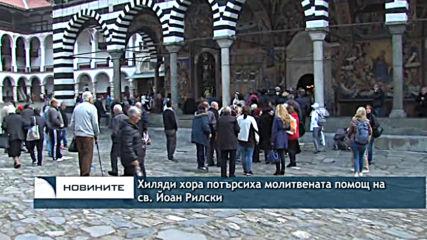Хиляди хора потърсиха изцеление в Рилския манастир на празника на светеца