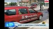 Столипиново Се Размириса на Букет - Господари на ефира 18.06.08 High Quality