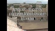 Комисията по култура към Европейския парламент проведе заседание в Пловдив