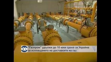 """""""Газпром"""" удължи до 10 юни срока за Украйна за изплащането на газа"""