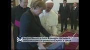 Ангела Меркел и папа Франциск обсъдиха глобализацията и ролята на Европа в света