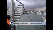 Спасиха 700 имигранти от Адриатическо море