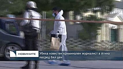 Убиха известен криминален журналист в Атина посред бял ден