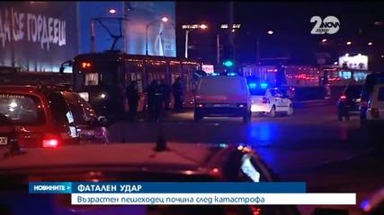 Възрастен пешеходец почина след катастрофа в София