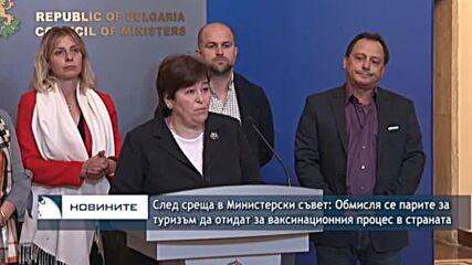 След среща в Министерски съвет: Обмисля се парите за туризъм да отидат за ваксинационния процес